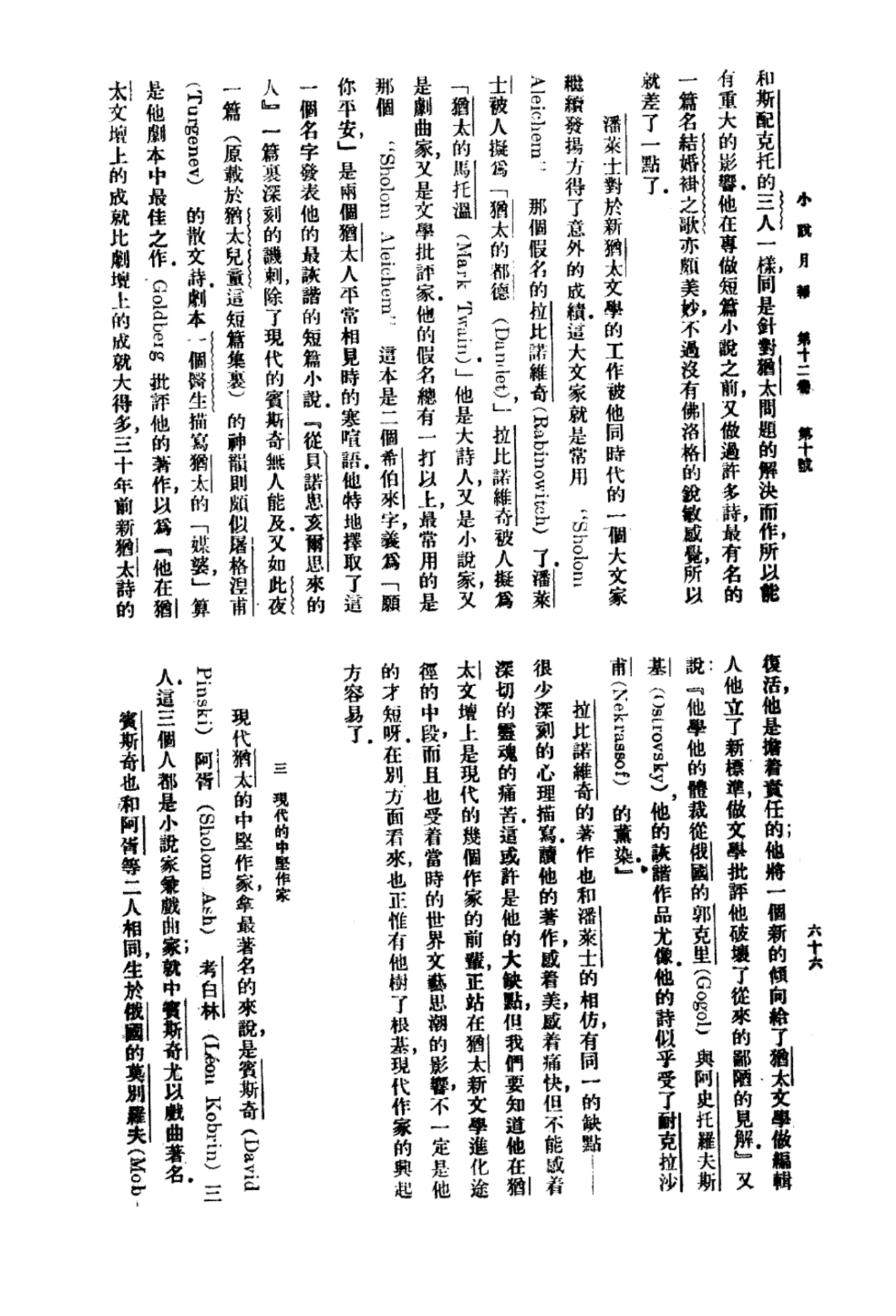 <p>A page of Mao Dun's arti­cle where the names of some <em>Klasik­ers</em> are clar­i­fied in Eng­lish&nbsp;spelling.</p>
