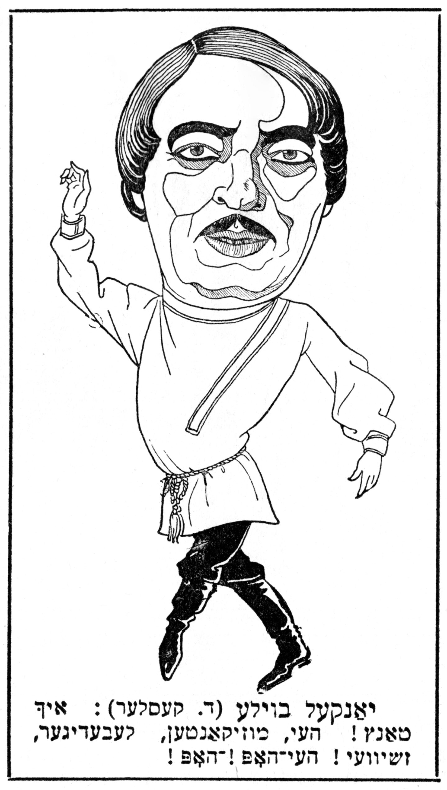 """<p>Caricature of actor David Kessler dancing as the title character in the stage adaptation of Leon Kobrin's <span class=""""numbers"""">1899</span> novella <em>Yankl Boyle</em>. From satirical journal <em>Der groyser kundes</em>, December <span class=""""numbers"""">8</span>, <span class=""""numbers"""">1916</span>, courtesy of the Yiddish Book&nbsp;Center.</p>"""