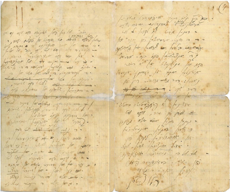 <p>Undated manuscript in which Hillel Zeitlin outlines the goals of <em>Yavneh</em>.</p>