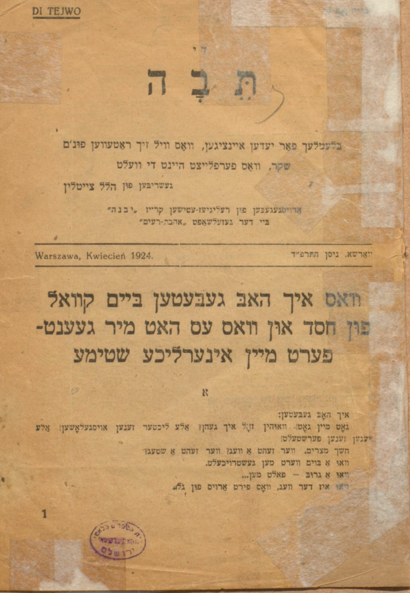 "<p>The title page for Zeitlin's <em>Di teyve </em>(<span class=""numbers"">1924</span>) (via The Nation­al Library of&nbsp;Israel)</p>"