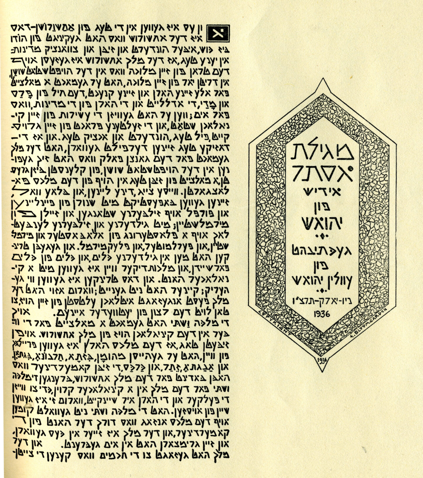 "<p><em>Megiles Ester</em>, trans­lat­ed into Yid­dish by Yehoash, cal­lig­ra­phy by Eve­lyn Yehoash, pub­lished in New York in <span class=""numbers"">1936</span>. Image cour­tesy of the Yeshi­va Uni­ver­si­ty&nbsp;Museum.</p>"