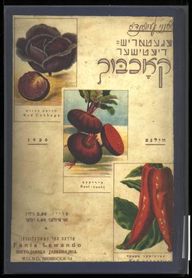 "<p>Original cover of Lewando&#8217;s <em>Vegetarish-dietisher kokhbukh</em>. Via&nbsp;<a href=""http://www.yivoencyclopedia.org/article.aspx/cookbooks""><span class=""caps"">YIVO</span></a></p>"