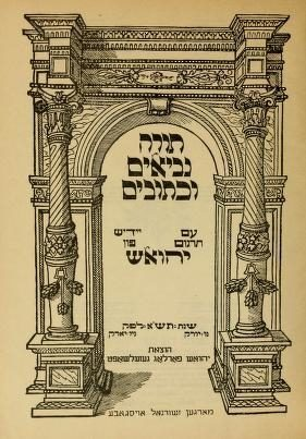 <p>Frontispiece from the 1941 edition Yehoash's translation of the <em>Tanakh</em>, published by the Yehoash Farlag Gezelshaft. </p>