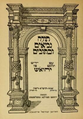 """<p>Frontispiece from the <span class=""""numbers"""">1941</span> edition Yehoash's translation of the <em>Tanakh</em>, published by the Yehoash Farlag&nbsp;Gezelshaft.&nbsp;</p>"""