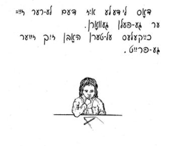 "<p>Illustration from Yitskhak Shapira, <a href=""https://www.yiddishbookcenter.org/collections/yiddish-books/spb-nybc213360/ravin-iosif-mayselakh-sheyne-far-kinderlakh-kleyne""><em>Mayn bukh: a&nbsp;leyen- un ibungs-bukh farn ershtn lernyor</em> </a>(New York: Tesntral-komitet fun di Yidishe folks-shuln in Amerike, [n.&nbsp;d.])</p>"
