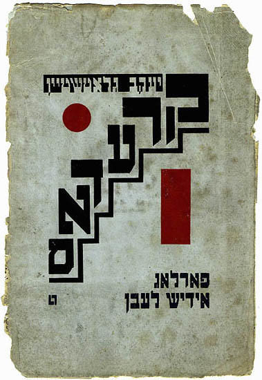 <p>The cover of Jacob Glatstein&#8217;s 1929 book of poetry,&nbsp;<em>Kredos</em>.</p>