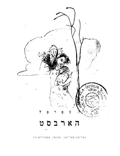 "<p>image from Dvoyre Khorol, <em>Harbst. </em>(Moskve: Melukhe-farlag emes,&nbsp;<span class=""numbers"">1938</span>).</p>"
