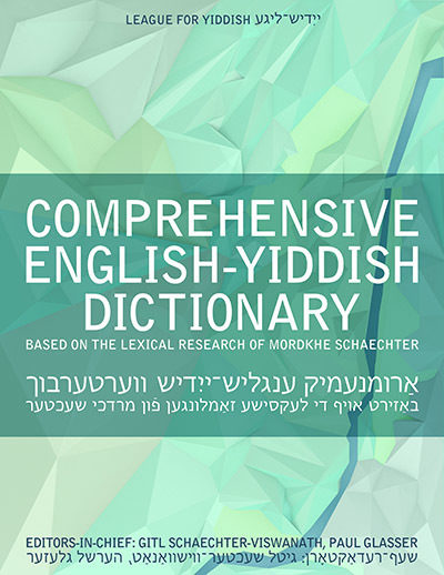 Review of the Comprehensive English-Yiddish Dictionary | In