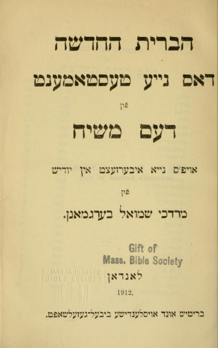 "<p>Mord­khe Shmuel Bergman­n's <span class=""numbers"">1912</span> trans­la­tion of the New Tes­ta­ment into Yid­dish, which he sub­ti­tled <span class=""push-double""></span>​<span class=""pull-double"">""</span>Das naye tes­ta­ment fun dem meshiyekh."" Via <a href=""https://archive.org/details/haberithahadasha00berg"">archive​.org</a></p>"