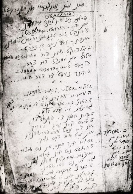 <p>A handwritten page of poetry in Yiddish written by Shmerke Kaczerginski in the Vilna Ghetto in 1943.&#8221;My Lullaby&#8221; At the bottom of the page is part of the well known poem &#8220;Ponary&#8221; (via Yad&nbsp;VaShem)</p>