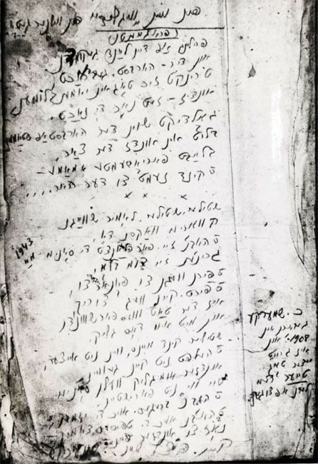 """<p>A handwritten page of poetry in Yiddish written by Shmerke Kaczerginski in the Vilna Ghetto in <span class=""""numbers"""">1943</span>.""""My Lullaby"""" At the bottom of the page is part of the well known poem <span class=""""push-double""""></span><span class=""""pull-double"""">""""</span>Ponary"""" (via Yad&nbsp;VaShem)</p>"""