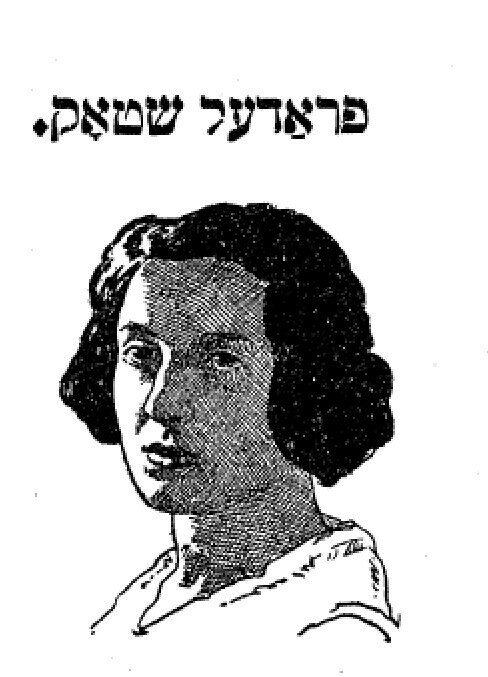 "<p>Picture of Fradel Schtok from <em>Antologye: Finf Hundert Yor Idishe Poeziye</em>, edited by Morris Bassin (New York: Literarisher Farlag,&nbsp;<span class=""numbers"">1917</span>).</p>"