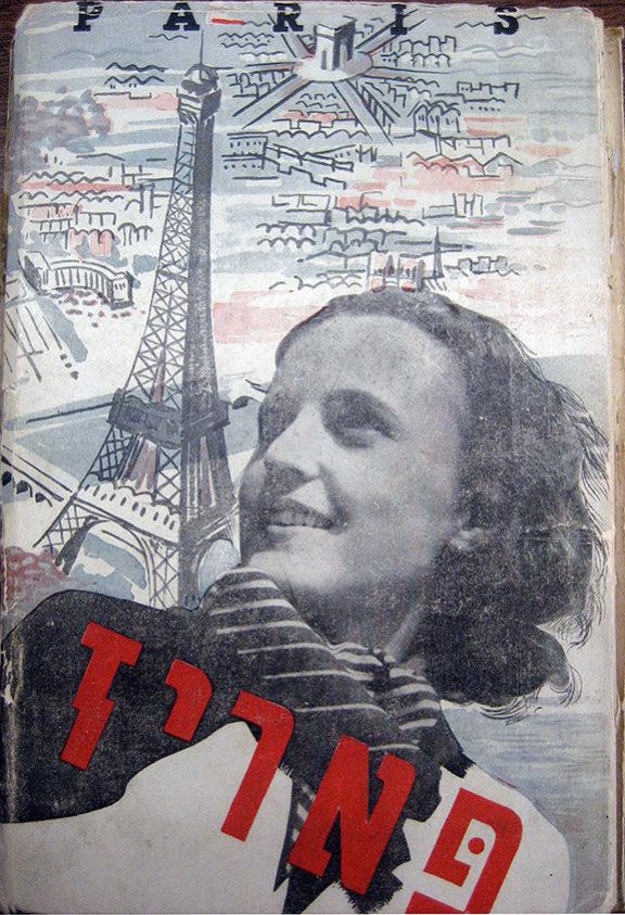<p><em>Pariz: yidish hant-bukh: veg-vayzer un firer</em> (Paris: Naye prese, 1937).  Cover for the Yiddish language guidebook produced for the 1937 World's Fair inParis.</p>
