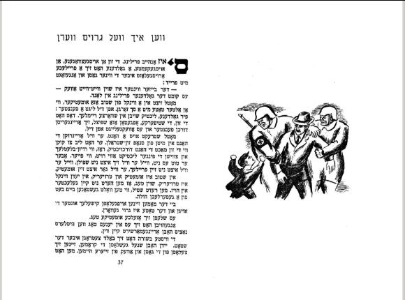 "<p>Image from M. Shifris, <em>Foygl Kanarik un andere mayses</em>. (New York: Mosheh Shifris bukh komitet,&nbsp;<span class=""numbers"">1950</span>).</p><section></section>"