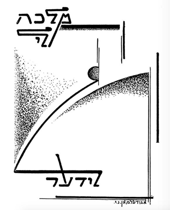 "<p><em>Lider</em>, <span class=""numbers"">1932</span></p>"