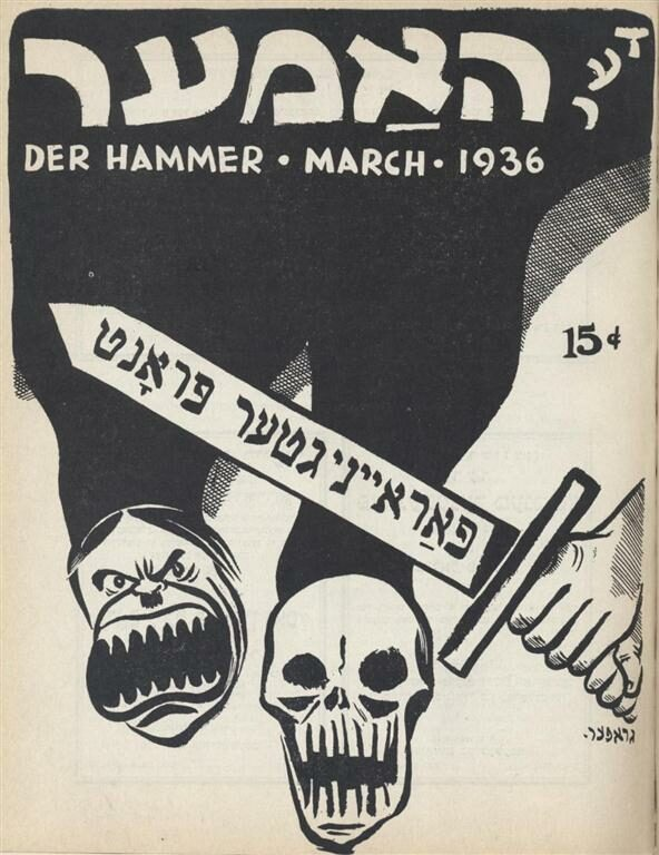 """<p>The united front (""""<em>f</em><em>areynikter front</em>,"""" written on the sword) sought to bring together the broadest possible coalition of anti-fascists in the&nbsp;<span class=""""numbers"""">1930</span>s.&nbsp;</p>"""