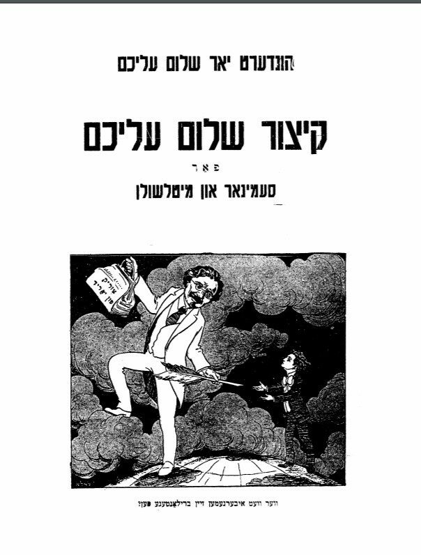 "<p>Title page of <a href=""https://www.yiddishbookcenter.org/collections/yiddish-books/spb-nybc213233/sholem-aleichem-kitser-sholem-aleykhem-far-seminar-un-mitlshuln""><em>Kitser sholem aleykhem</em></a> (<em>The Abbre­vi­at­ed Sholem Ale­ichem</em>), pub­lished in Buenos Aires in&nbsp;<span class=""numbers"">1953</span>.</p>"