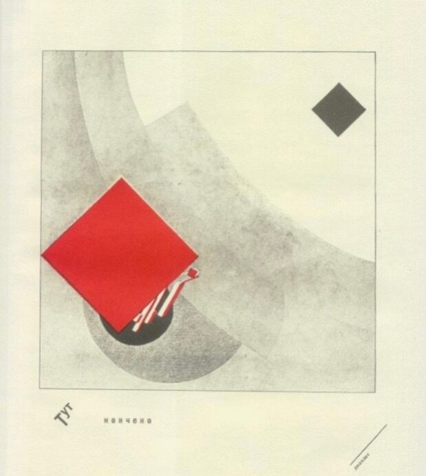 """<p>El Lissitzky, from <em>About <span class=""""numbers"""">2</span>&nbsp;Squares </em>(<span class=""""numbers"""">1922</span>), <a href=""""http://www.ibiblio.org/eldritch/el/pro.html"""">via</a></p>"""