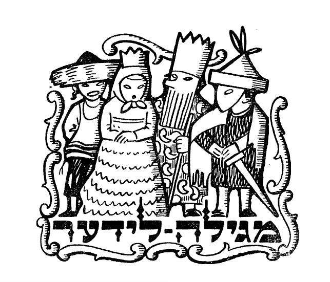 """<p """"="""""""">Illustration, <em>khumesh lider</em>, 1951.</p>"""