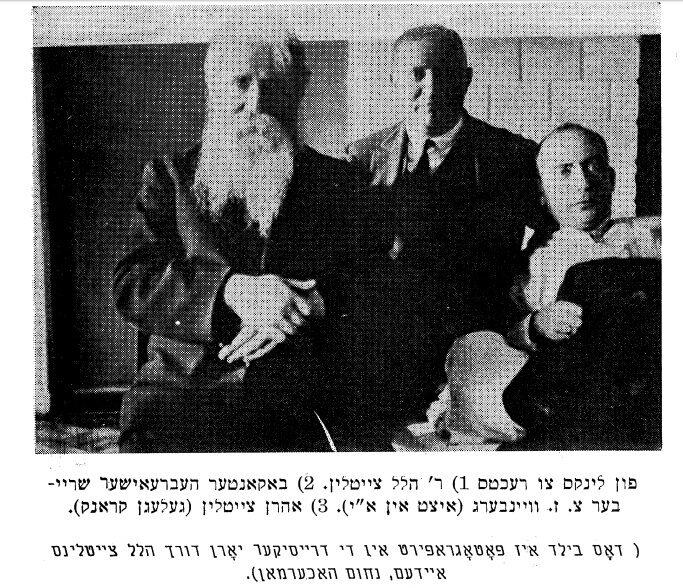 <p>From left to right: Hillel Zeitlin, Hebrew writer Ts. Z. Vaynberg, Aaron&nbsp;Zeitlin&nbsp;</p>