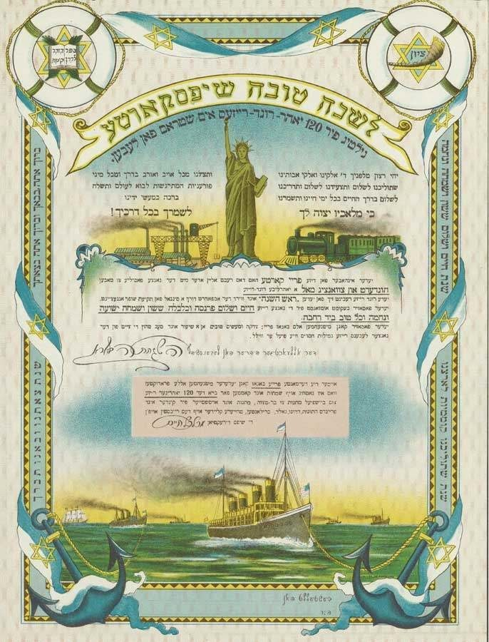 <p><em>Le-shone-toyve shifs-karte </em>(A Good Year Ship Ticket), printed in Germany for the Hebrew Publishing Co., New York, ca.&nbsp;1900.</p>