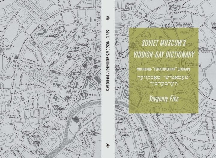 "<p><a href=""http://www.cicadapress.net/titles/#SovietMoscow"" target=""_blank"">Soviet Moscow's Yiddish-Gay Dictionary</a><a href=""http://www.cicadapress.net/titles/#SovietMoscow""></a>, Yevgeniy Fiks. Now available from Cicada Press.</p>"