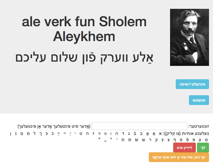 <p>The search page for the digitized complete works of Sholem&nbsp;Aleichem.</p>