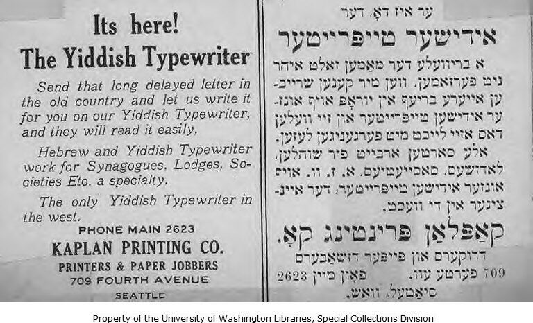 """<p>At last, tools for the Yiddish typist. Courtesy University of Washington Libraries, Special Collections. Via this <a href=""""https://translations.nickblockphd.com/blog/culture/history-yiddish-typewriter.html"""">wonderful post</a> on the history of the Yiddish&nbsp;typewriter.</p>"""