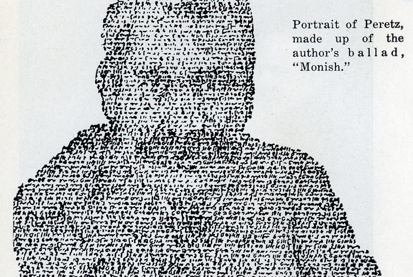 "<p>Detail of micrographic portrait of Peretz. The image is comprised of the entire text of the poem <em>Monish</em>. (via <span class=""caps"">YIVO</span>)</p>"