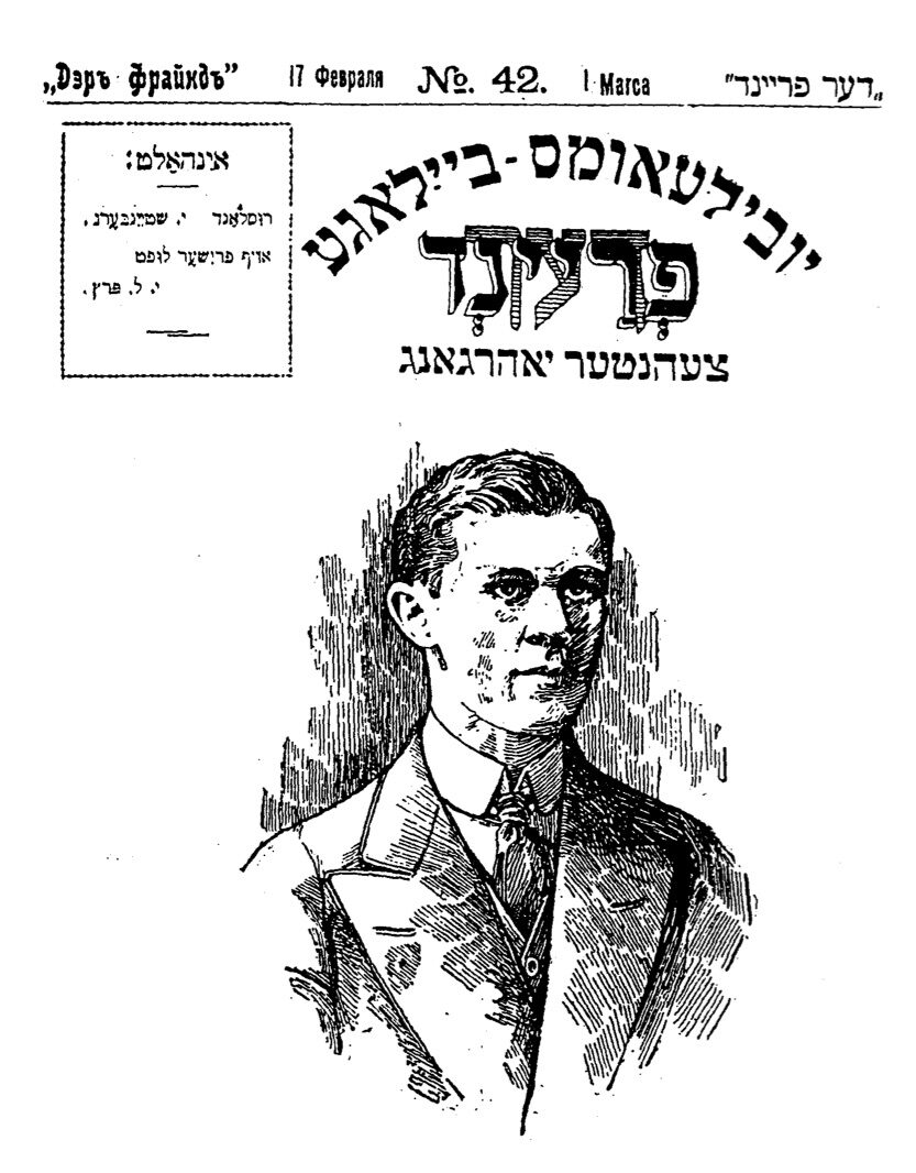 <p>A por­trait of Jacob Stein­berg from the St. Peters­berg news­pa­per <em>Der fraynd</em>, where his Yid­dish poem <em>Rus­land </em>was print­ed.</p>