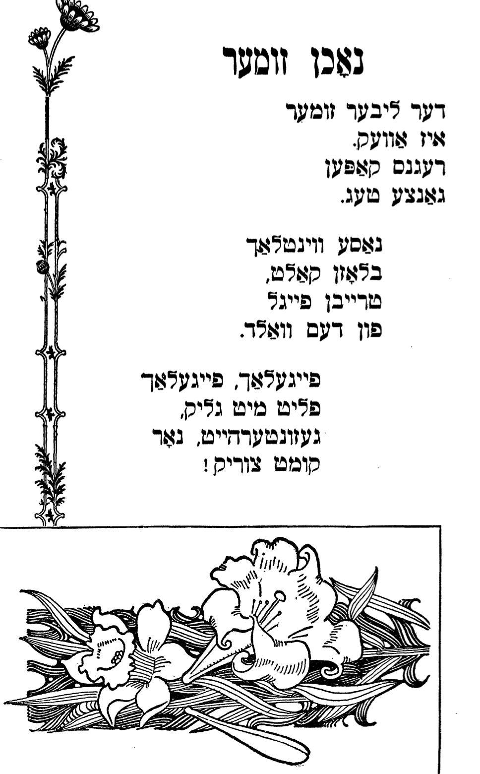 """<p>A poem, <span class=""""push-double""""></span><span class=""""pull-double"""">""""</span>Nokhn zumer"""" from <em>Idish far onfanger </em>by Baruch Ostrovsky (<span class=""""numbers"""">1927</span>)</p>"""