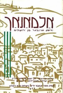 <p>Yoysef Kerler was the founding editor of the the annual collection of literature and culture <em>Yerusholaymer Almanakh </em>(Jerusalem&nbsp;Almanac).</p>