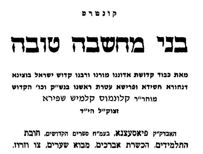 <p>Cover page for <em>Beney maḥshavah tovah</em>.</p>