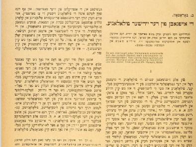 "<p>B[er] Borokhov, ""Di oyfgabn fun der yidisher filologye,"" in <em>Der Pinkes: yohrbukh far der geshikhte fun der yudisher literature un shprakh, far folklore, kritik un bibliografye</em>. Vol. 1. [Vilna:] Vilner Ferlag fun <span class=""caps"">B. A.</span> Kletskin, [1912-1913]. (cols.&nbsp;[1]-22).</p>"