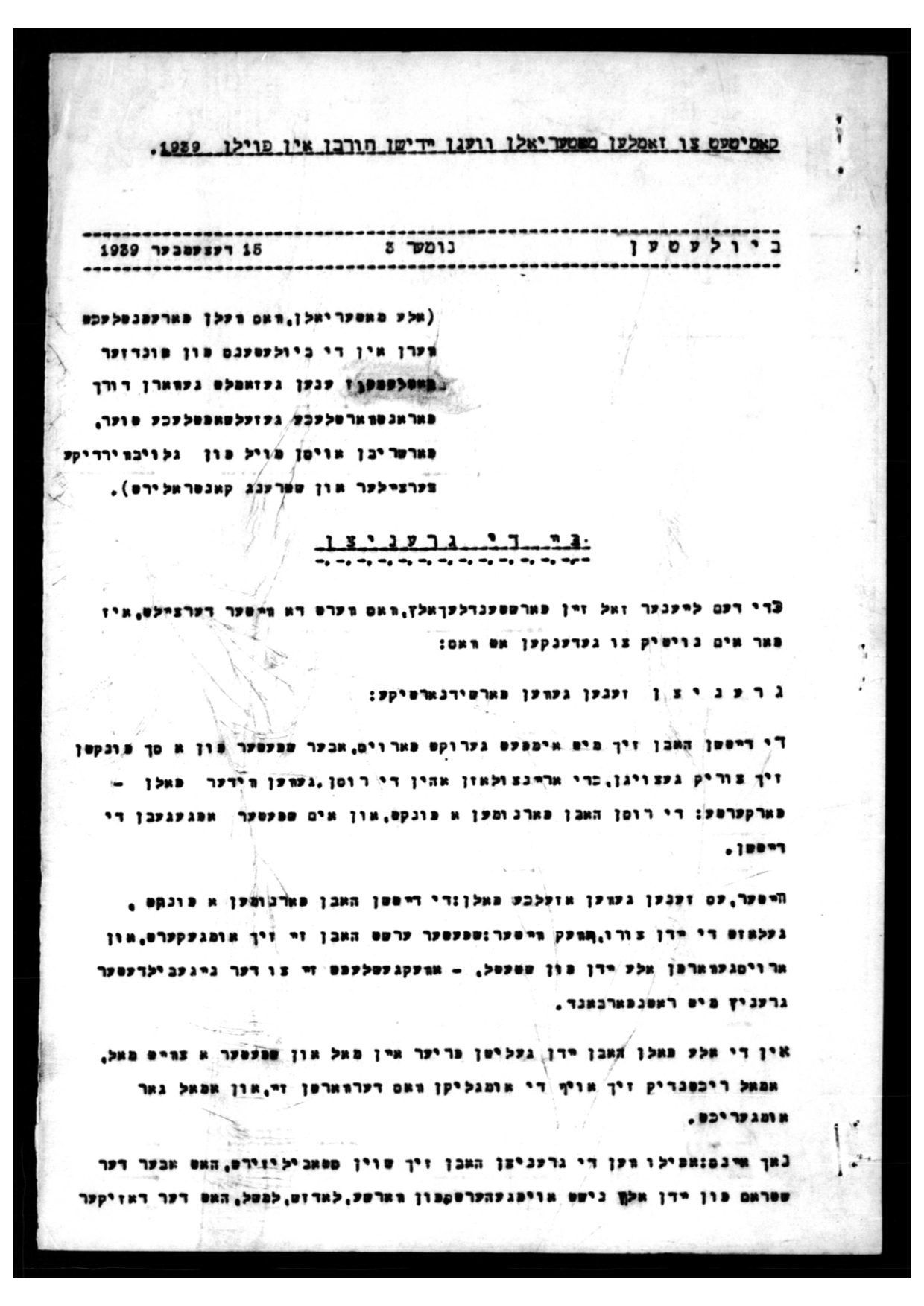 <p>First page of Bulletin number three produced by the Vilna Committee</p>