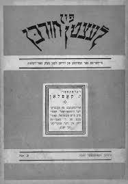 <p><em>Fun letstn khurbn, </em>a journal for displaced persons published out of Munich in the late&nbsp;1940s.</p>