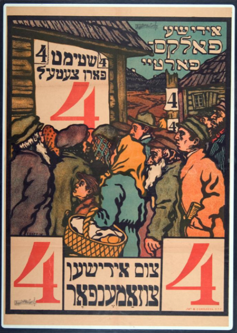 "<p>Poster for the <em>Yidishe Folks-Partey (</em>Jewish People's Party<em>)</em>, which Shtif helped to rejuvenate in 1917. Artwork by Solomon Borisovich Iudovin. Printed by B. Sokolov, 1918. (<span class=""caps"">YIVO</span>)</p>"