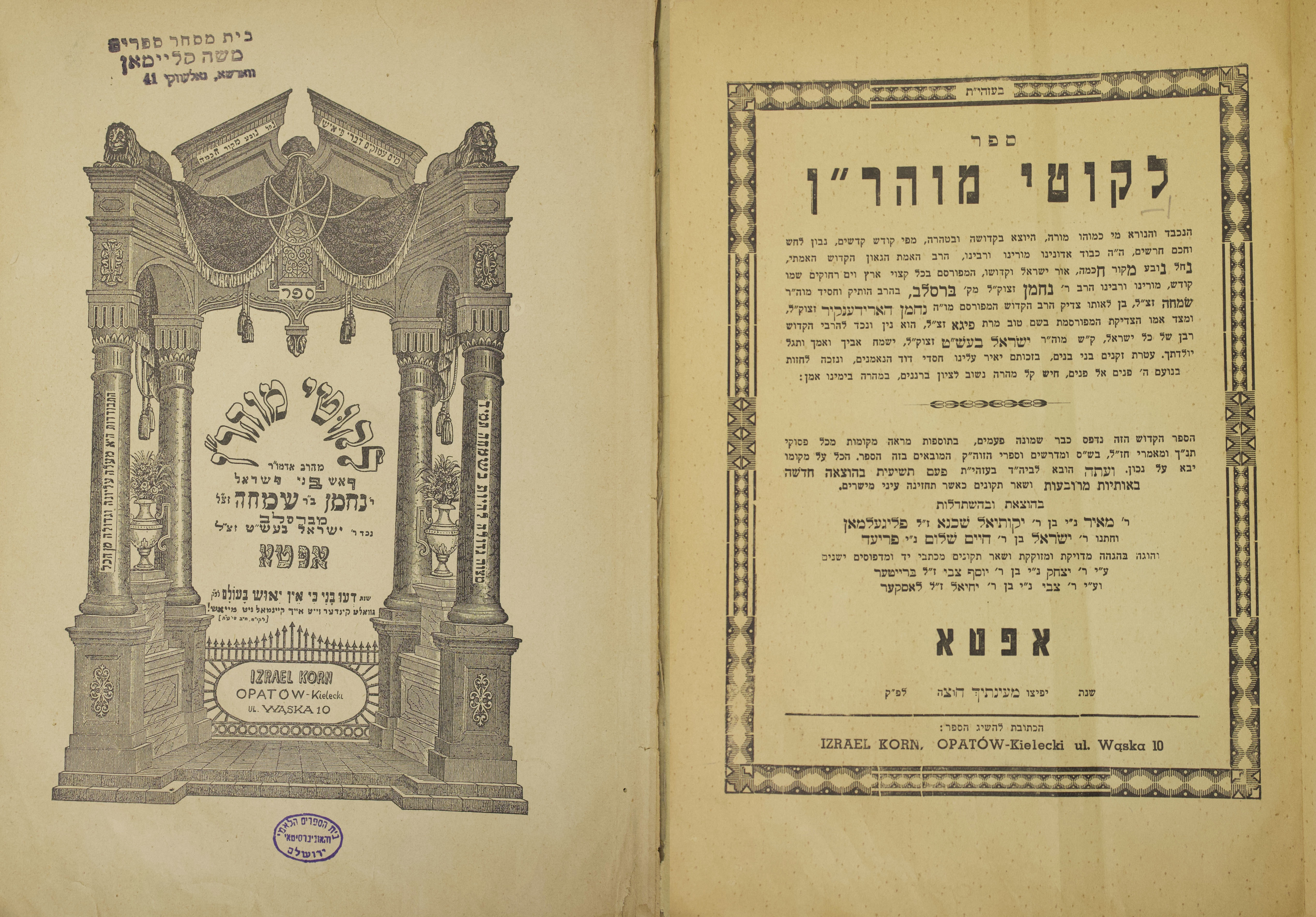 "<p>Twin title pages, the Apta edi­tion of Likutei Moha­ran, redact­ed by Brayter and Lasker, from the col­lec­tion of the Nation­al Library of Israel, Jerusalem. Their names, and the names of their fathers, appear above the thick block let­ters of <span class=""push-double""></span>​<span class=""pull-double"">""</span>Apta"" (=Opatów, in Pol­ish), the place of print­ing. The gema­tria cor­re­spond­ing to the year of print­ing — <span class=""numbers"">1938</span> — is formed from the Hebrew words: <span class=""push-double""></span>​<span class=""pull-double"">""</span>Know, my chil­dren, for there is no despair in the world."" In small­er let­ters below this, in Yid­dish: <span class=""push-double""></span>​<span class=""pull-double"">""</span>Givald, chil­dren, nev­er despair!"" (Both are quotes of Reb Nakhmen, with the addi­tion of the words <span class=""push-double""></span>​<span class=""pull-double"">""</span>chil­dren."") On the left col­umn: <span class=""push-double""></span>​<span class=""pull-double"">""</span>His­boyd­e­dus is a&nbsp;lofty lev­el, and greater than all"" (<span class=""caps"">LM</span> <span class=""caps"">II</span> <span class=""numbers"">25</span>). On the right col­umn: <span class=""push-double""></span>​<span class=""pull-double"">""</span>It is a&nbsp;great mitz­vah to be joy­ous always"" (<span class=""caps"">LM</span> <span class=""caps"">II</span> <span class=""numbers"">24</span>). The page is stamped with the stamps of a&nbsp;Jew­ish book­seller on famous Nalew­ki street, the heart of pre-war Jew­ish War­saw; and that of The Nation­al Library of Israel, where the books cur­rent­ly resides. This is the first edi­tion of <span class=""caps"">LM</span> to have been print­ed in <span class=""push-double""></span>​<span class=""pull-double"">""</span>block,"" as opposed to Rashi&nbsp;script.</p>"
