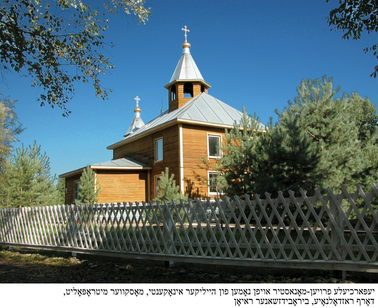 <p>The women's monastery in the name of St. Innocent of Moscow in the village of Razdolnoye in the Birobidzhan region.</p>
