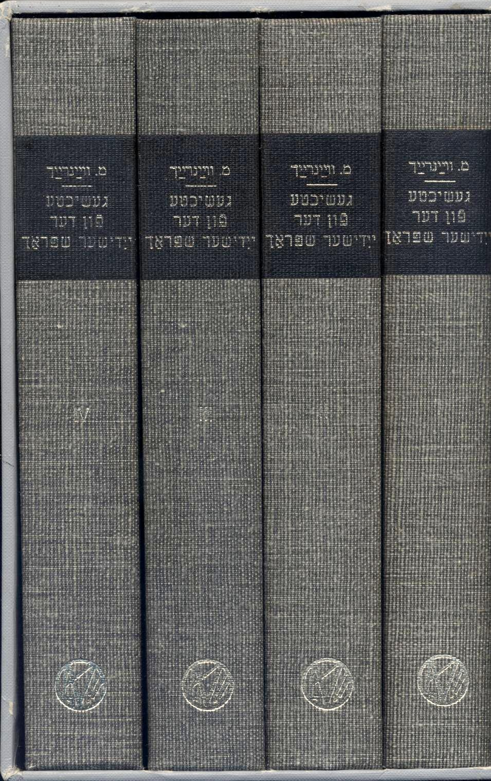 "<p>The four volumes of Max Weinreich&#8217;s <em>Geshikhte fun der yidisher shprakh </em>(<a href=""http://www.danwymanbooks.com/images/YID-16-21.jpg"">via</a>)</p>"