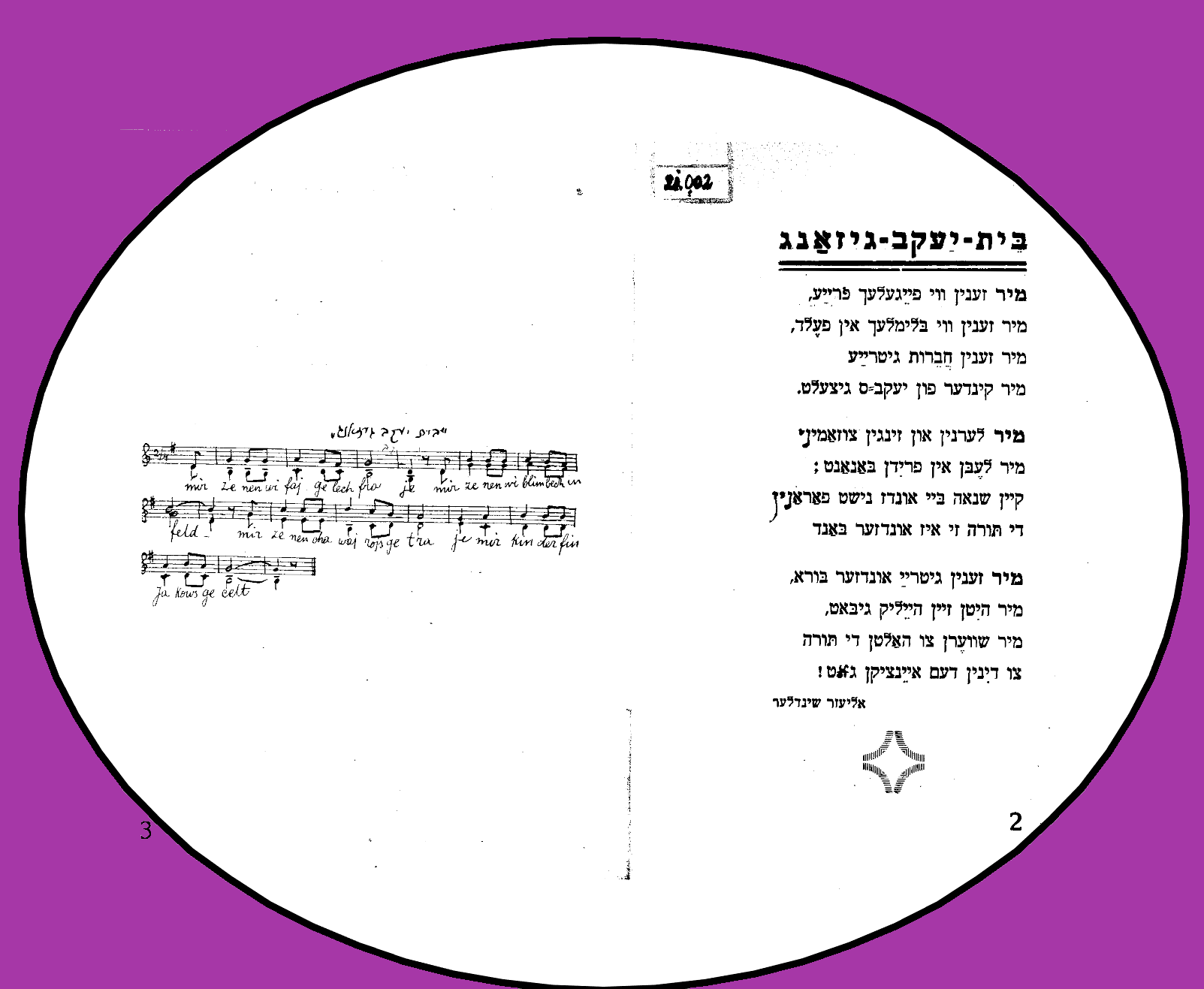 "<p><span class=""dquo"">""</span>Bais Yaakov Gezang"" was writ­ten by Eliez­er Schindler (<span class=""numbers"">1892</span>−<span class=""numbers"">1957</span>), one of the pre­em­i­nent Ortho­dox Yid­dish poets of inter­war Europe. Born in Tyczyn, Poland, he lived in the Sovi­et Union before mov­ing with his wife, Sali, to Munich, Ger­many, in the ear­ly <span class=""numbers"">1920</span>s. In <span class=""numbers"">1938</span> he emi­grat­ed to Amer­i­ca and became a&nbsp;farmer near Lake­wood, New Jer­sey. Great­ly influ­enced by Nathan Birn­baum, he was an active sup­port­er of and writer for the Olim [the <span class=""push-double""></span>​<span class=""pull-double"">""</span>Ascen­ders""], the move­ment Birn­baum found­ed to revive Ortho­doxy through com­mu­ni­ties of young Jews liv­ing <span class=""push-double""></span>​<span class=""pull-double"">""</span>sim­ple,"" com­mu­nal lives in rur­al and agri­cul­tur­al set­tings, devot­ed to tra­di­tion­al Jew­ish learn­ing, lan­guage, art, music, and mys­ti­cal piety and apart from the <span class=""push-double""></span>​<span class=""pull-double"">""</span>pagan"" and mate­ri­al­is­tic ele­ments of mod­ern urban life. Schindler's poet­ry and essays, full of reli­gious yearn­ing, were par­tic­u­lar­ly pop­u­lar in the Bais Yaakov move­ment. This song appears in the Bais Yaakov song­book, <i>Undz­er Gyzang: lid­er far bays-yakev shuln, basye far­bandn, un bnos agu­das yis­roel orga­ni­zat­siyes</i> (Lodz, <span class=""numbers"">1931</span>), <span class=""numbers"">2</span> – <span class=""numbers"">3</span>. Schindler worked with at least four com­posers, but this tune was prob­a­bly set to music by Joshua Weiss­er. <span class=""caps"">NS</span>: Note: I&nbsp;am using Bais Yaakov's own idio­syn­crat­ic translit­er­a­tion (on the Pol­ish side of the title page) for the title of the&nbsp;book.</p>"