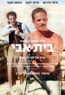 <p>Poster for<em>Homeland</em></p>