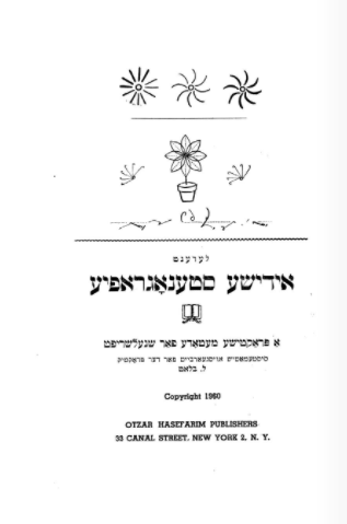<p>The title page of <i>Lernt Idishe Stenografye</i>, published in 1960. L. Blat, <i>Lerent Yidishe Stenografiye: A Praktishe Metode far Shnelshrift</i> (New York: Otzar Hasefarim, 1960). </p>