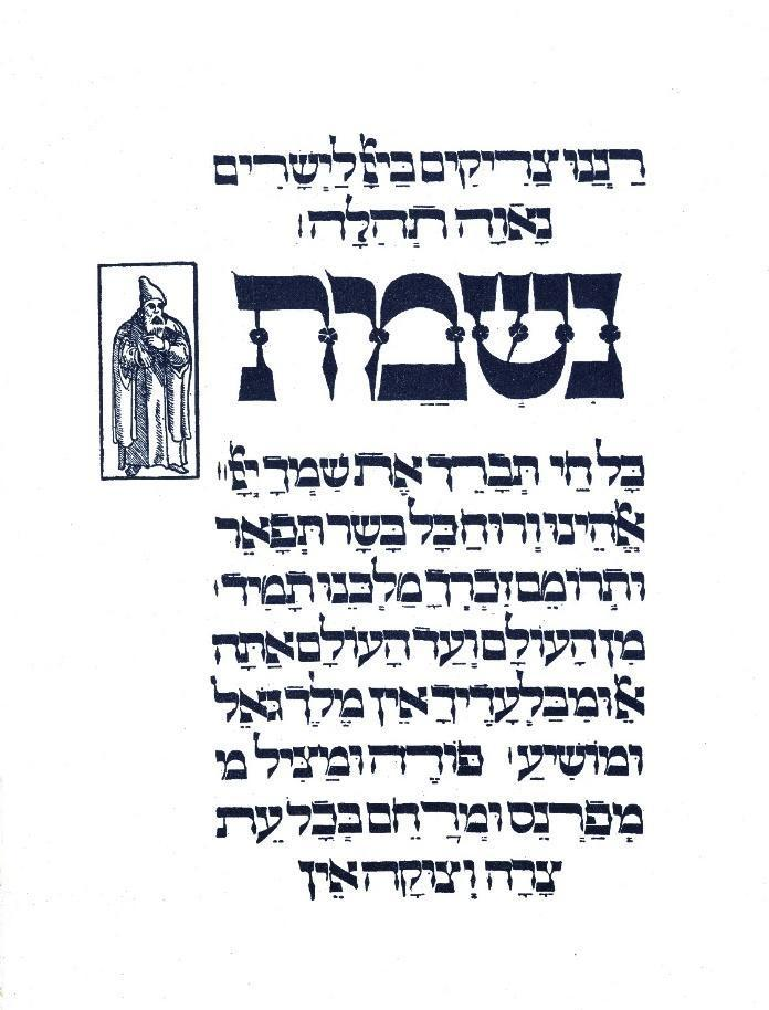 "<p>Figure 11: A page from the So-Called Prague Passover Haggadah (originally printed 1556, and published in facsimile edition by Josef Altmann Press, Berlin, in 1926): ""<em>Nishmat kol hai tevarekh et shimcha</em>"" (""The Soul of Every Living Thing Shall Praise&nbsp;You"").</p>"