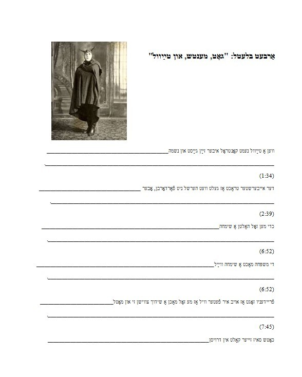 <p>Worksheet to accompany the film <em>Got, Mentsh, un Tayvl, </em>courtesy of Jessica Kirzane.</p>