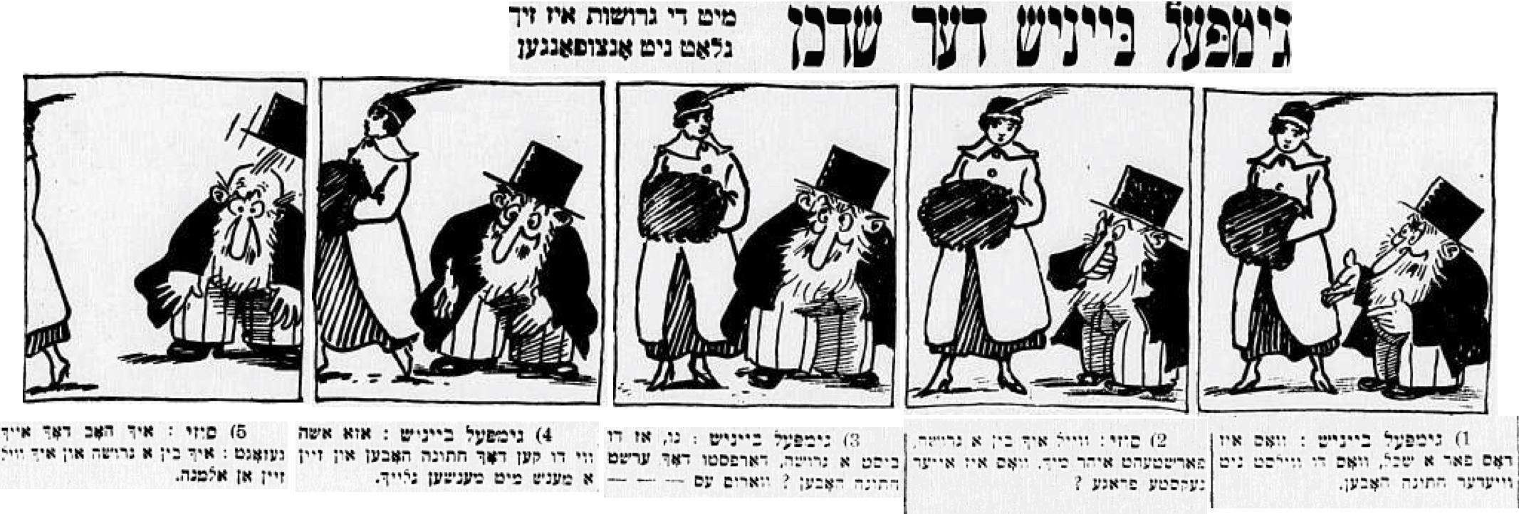 <p><em>Gimpl beynish der shadkhn</em> (Gimpl Beynish the Matchmaker), published in the <em>Varhayt</em> on the same page as Karpilove&#8217;s&nbsp;installment. </p>