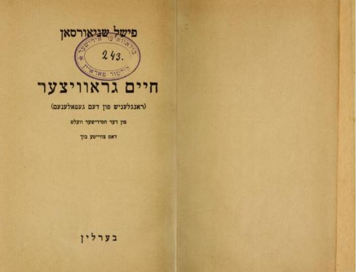 <p>Title page of Fischel Schneersohn's <em>Khayim&nbsp;gravitser</em></p>
