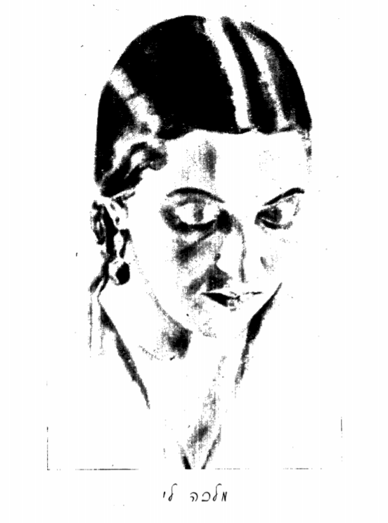 "<p>portrait of Malka Lee, from her poetry collection <em>In likht fun doyres</em> (Tel Aviv: <span class=""caps"">Y. L.</span> Perets,&nbsp;1961).</p>"