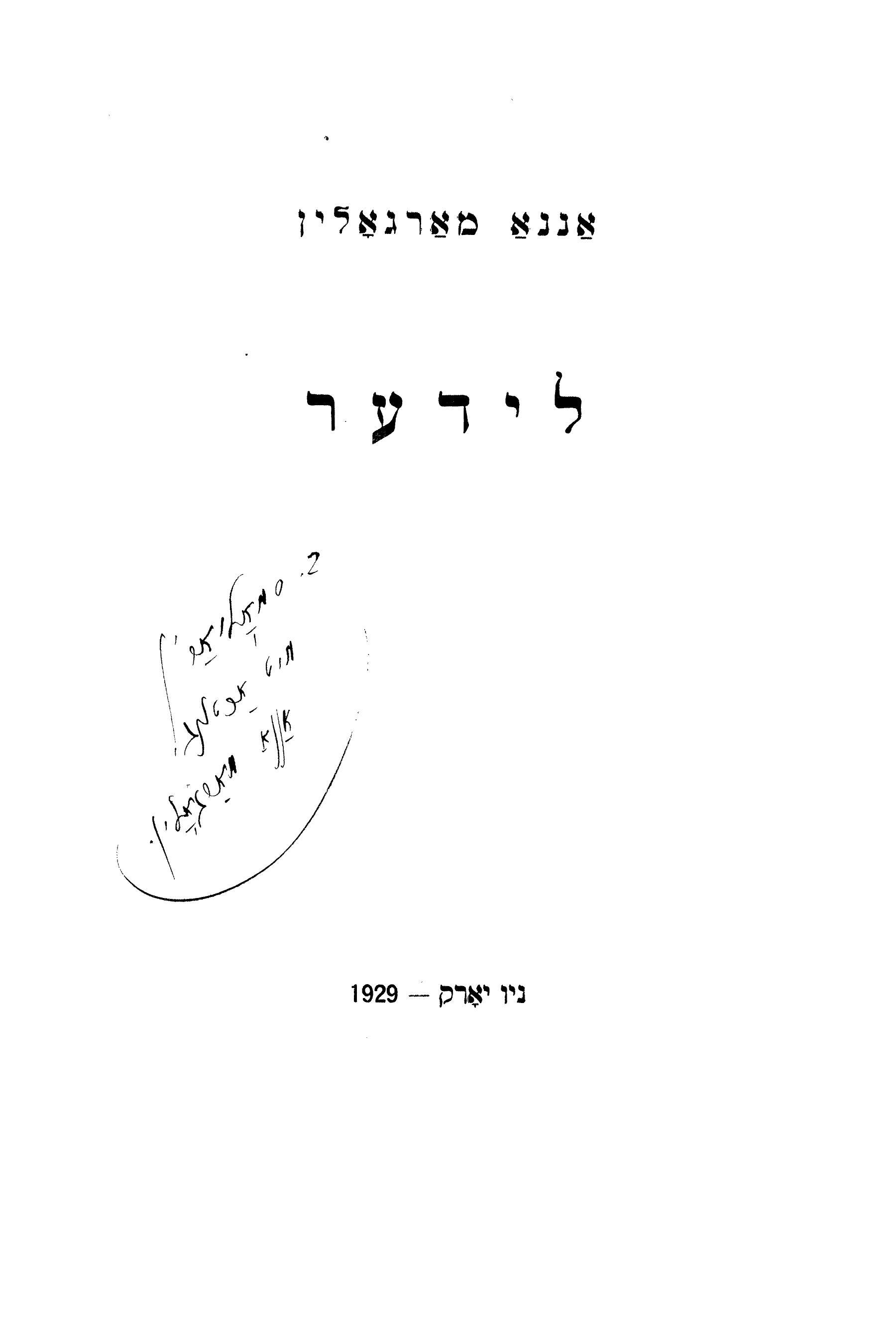 <p>Title page of Margolin's only published book of poetry, Lider (1929). </p>