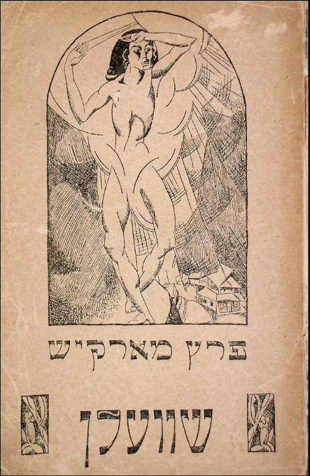 "<p><i>Shveln</i> (Thresholds), a poetry collection by Perets Markish. (Kiev: Yidisher folks farlag, 1919). Cover illustration by Iosif Chaikov. (Gross Family Collection,&nbsp;<span class=""caps"">YIVO</span>)</p>"